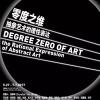 零度之维:抽象艺术的理性表达