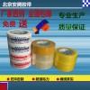胶带定做 印字LOGO封箱胶带 彩色黄 透明胶带警示语胶带 生产批发