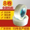 直销供应 北京封箱透明胶带 透明纸箱打包胶带 高粘透明胶带批发