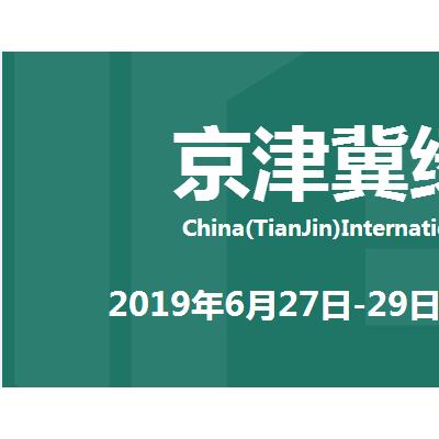 2019年天津装配式建筑展览会