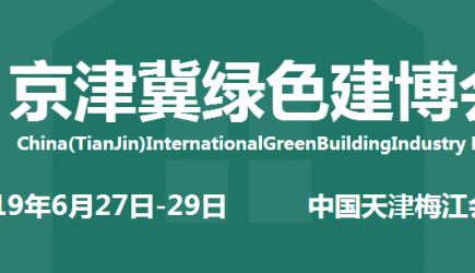 天津建博会、天津建筑展、2019天津装配式建筑展览会