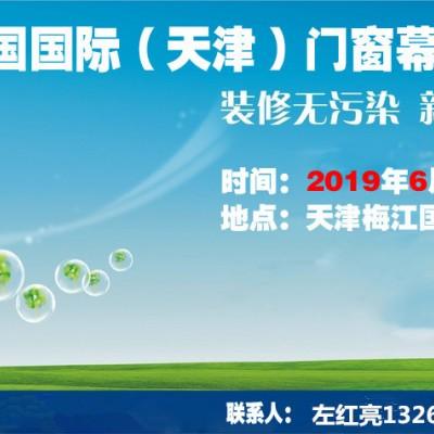 2019年天津国际铝材门窗展会