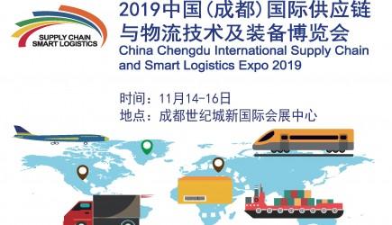 2019中国(成都)国际供应链与物流技术及装备博览会