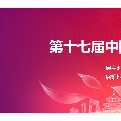 2019第十七届北京食品饮料展览会