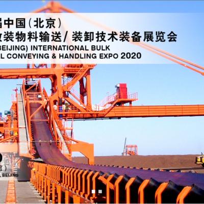 2020第六届散装物料输送\装卸技术装备展览会