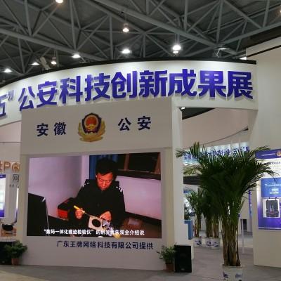 2019中国安防展览会|2019安防展览会|安徽安防展