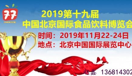 2019北京食品饮料展会|北京食品博览会|北京进口食品展