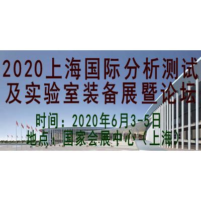 2020上海国际材料分析测试及实验室装备展览会