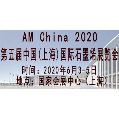 2020第五届中国(上海)国际石墨烯应用产品展览会