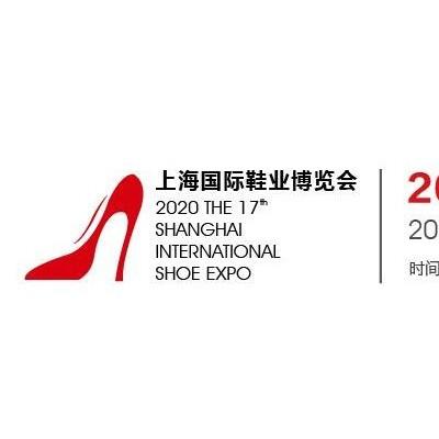 2020上海国际鞋展会