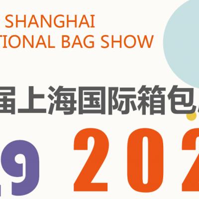 2020上海国际箱包皮具手袋展