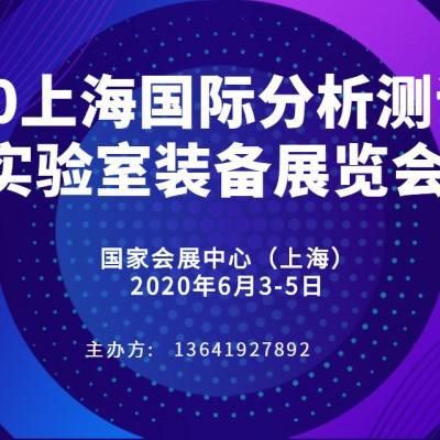 2020上海国际分析测试仪器及实验室装备展览会