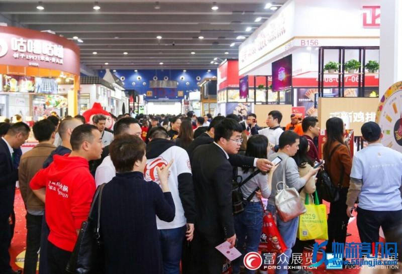 广州加盟展览会