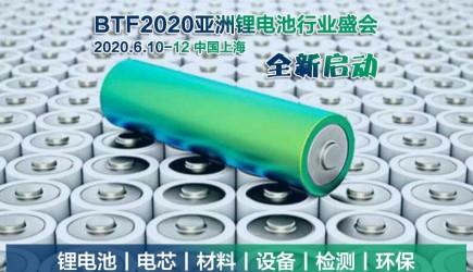 会展奖三箭齐发BTF2020上海锂电新能源技术大会6月再出发