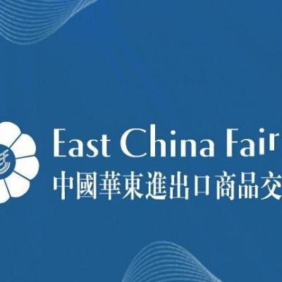 2020年上海国际华东商品交易会(华交会)