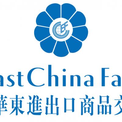 East China Fair2020年上海华交会