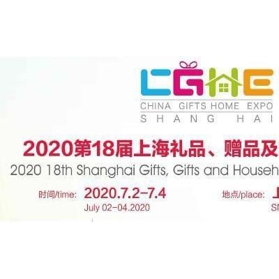 2020年上海工艺品及礼品展览会