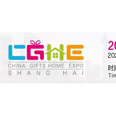 2020上海7月份礼品展览会