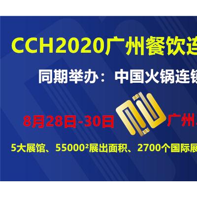 广州餐饮小吃暨2020年广州8月餐饮品牌连锁加盟展览会
