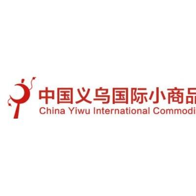中国义乌小商品博览会2020