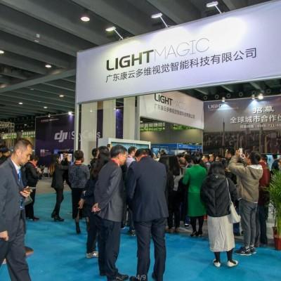 2020第四届广州国际无人机应用产业展