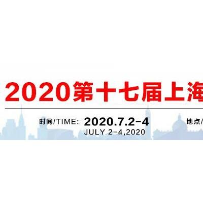 2020中国上海国际箱包皮具手袋博览会