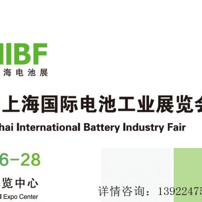 2020年锂电池展会/第12届上海电池工业展览会
