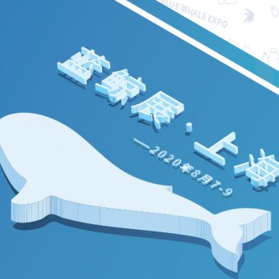 2020年上海国际蓝鲸展览会暨薄膜展