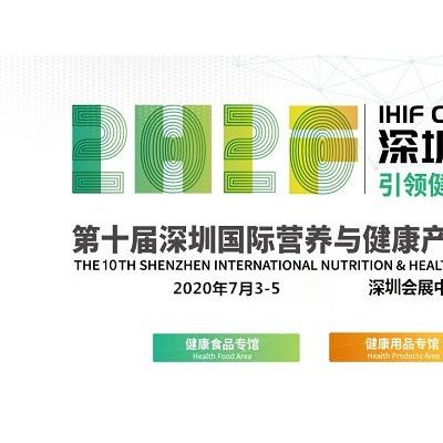 2020展会资讯|2020第十届深圳营养与健康用品展览会