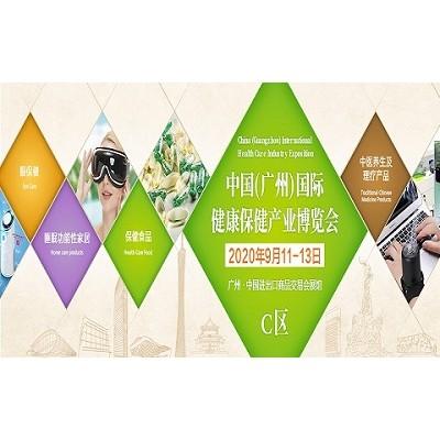 2020健康展|中医馆加盟展|广州医疗器械展