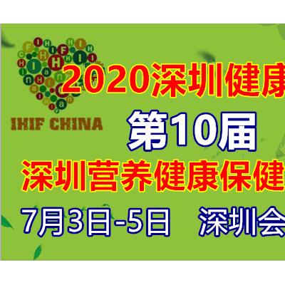 2020深圳个人健康护理产品展|营养与健康食品展