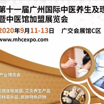 2020广州养生展|中医药美容产品展|康复理疗展