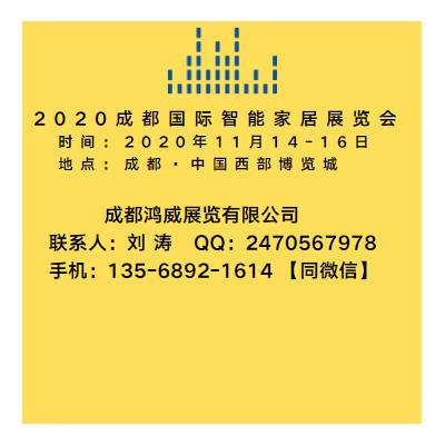 2020成都国际智能家居产业展览会